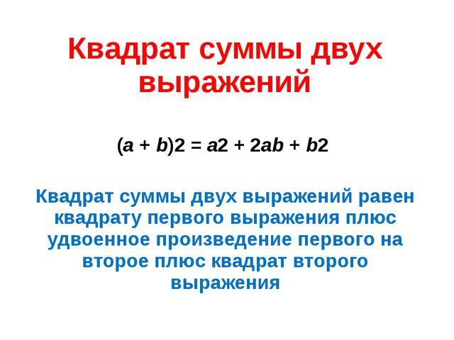 Квадрат суммы двух выражений (а + b)2 = a2 + 2ab + b2 Квадрат суммы двух выра...