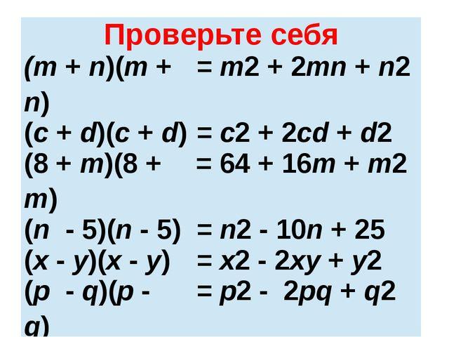 Проверьте себя (m+n)(m+n) = m2+ 2mn+n2 (c+d)(c+d) = c2+ 2cd+d2 (8 +m)(8 +m) =...