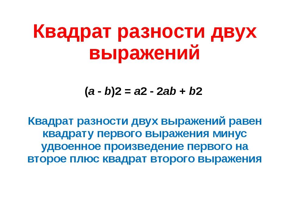 Квадрат разности двух выражений (а - b)2 = a2 - 2ab + b2 Квадрат разности дву...