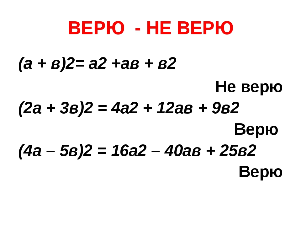 ВЕРЮ - НЕ ВЕРЮ (а + в)2= а2 +ав + в2 Не верю (2а + 3в)2 = 4а2 + 12ав + 9в2 Ве...