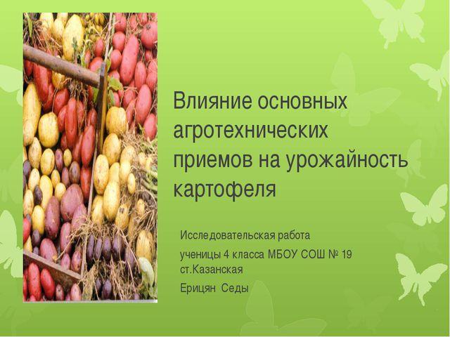 Влияние основных агротехнических приемов на урожайность картофеля Исследовате...