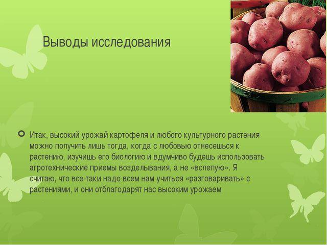 Выводы исследования Итак, высокий урожай картофеля и любого культурного раст...