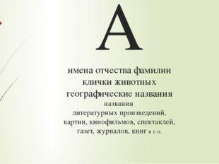 А имена отчества фамилии клички животных географические названия названия лит
