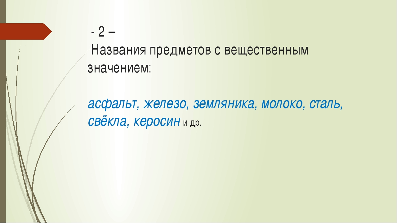 - 2 – Названия предметов с вещественным значением: асфальт, железо, земляни...