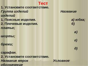 1. Установите соответствие. Группа изделий Название изделий 1. Поясные издели