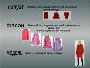 - Плоское зрительное восприятие объёмных форм одежды - Внешний вид изделия, к