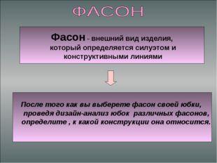 Фасон – внешний вид изделия, который определяется силуэтом и конструктивными