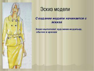 Эскиз модели Создание модели начинается с эскиза Эскиз выполняет художник-мо