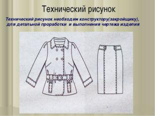 Технический рисунок Технический рисунок необходим конструктору(закройщику), д