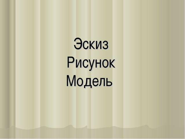 Эскиз Рисунок Модель