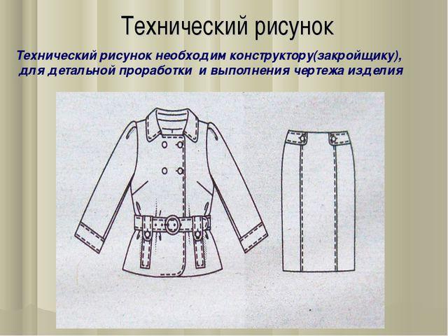Технический рисунок Технический рисунок необходим конструктору(закройщику), д...