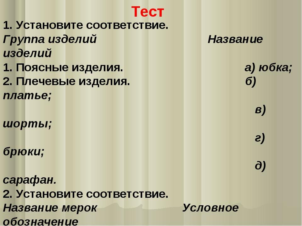 1. Установите соответствие. Группа изделий Название изделий 1. Поясные издели...