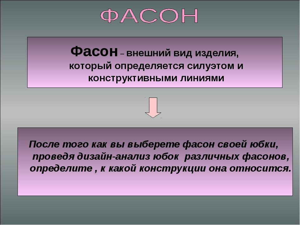 Фасон – внешний вид изделия, который определяется силуэтом и конструктивными...