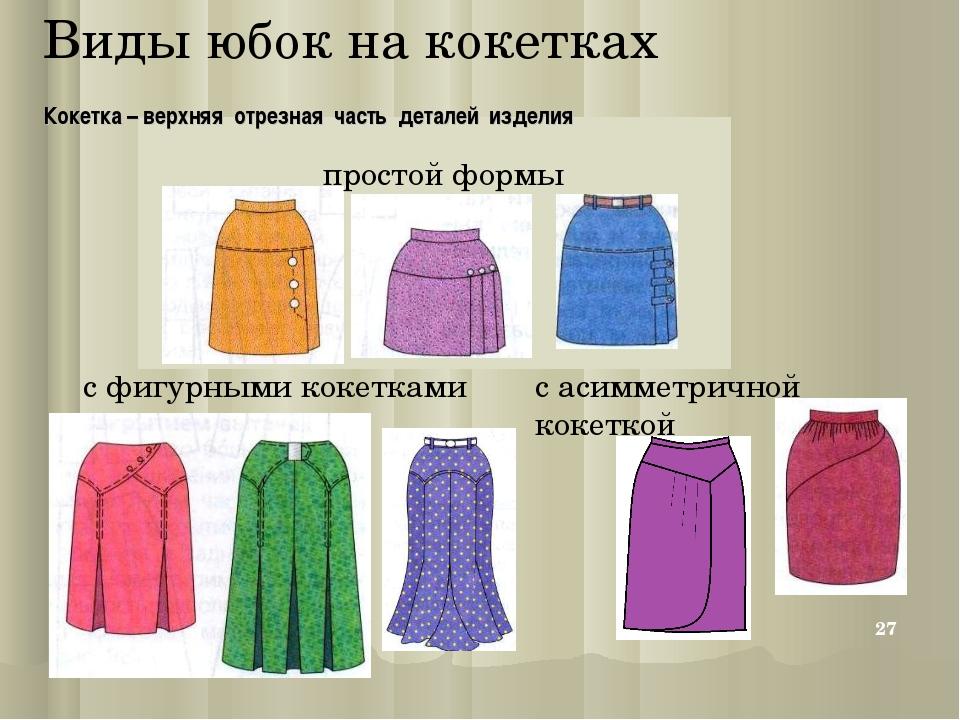 Виды юбок на кокетках простой формы с асимметричной кокеткой с фигурными коке...