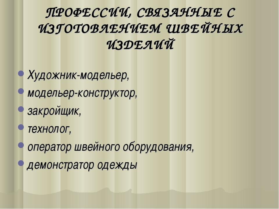 ПРОФЕССИИ, СВЯЗАННЫЕ С ИЗГОТОВЛЕНИЕМ ШВЕЙНЫХ ИЗДЕЛИЙ Художник-модельер, модел...