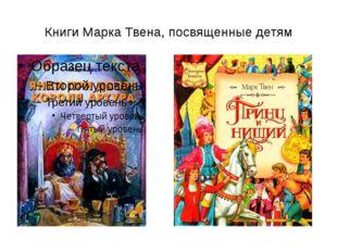 Книги Марка Твена, посвященные детям