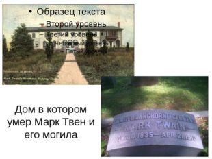 Дом в котором умер Марк Твен и его могила
