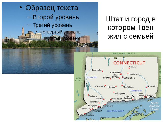 Штат и город в котором Твен жил с семьей