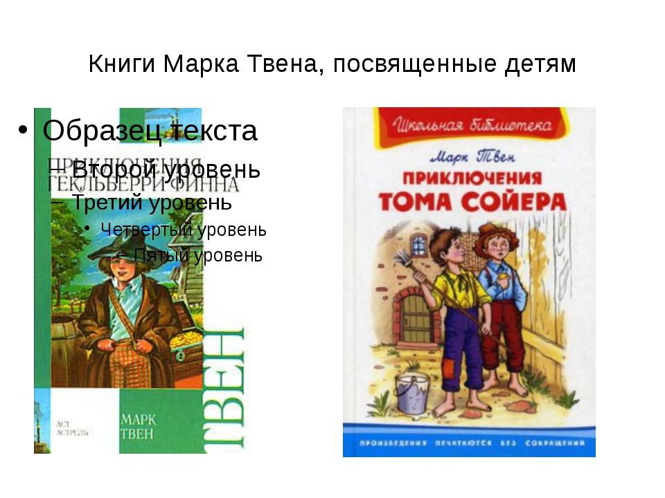 гдз по литературному чтению 4 класс приключения тома сойера