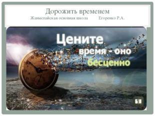 Дорожить временем Жаныспайская основная школа Егоренко Р.А.