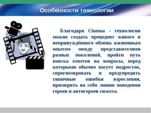 Особенности технологии Благодаря Cinema - технологии можно создать прецедент