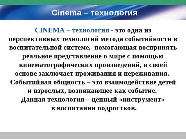 Cinema – технология CINEMA – технология - это одна из перспективных технологи...