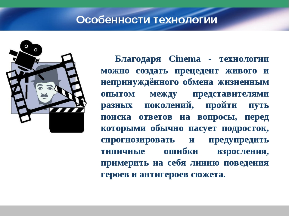 Особенности технологии Благодаря Cinema - технологии можно создать прецедент...