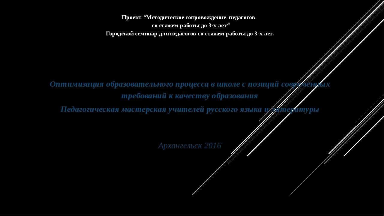 """Проект """"Методическое сопровождение педагогов со стажем работы до 3-х лет"""" Гор..."""
