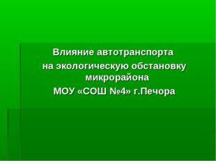 Влияние автотранспорта на экологическую обстановку микрорайона МОУ «СОШ №4» г