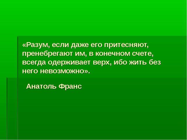 «Разум, если даже его притесняют, пренебрегают им, в конечном счете, всегда о...