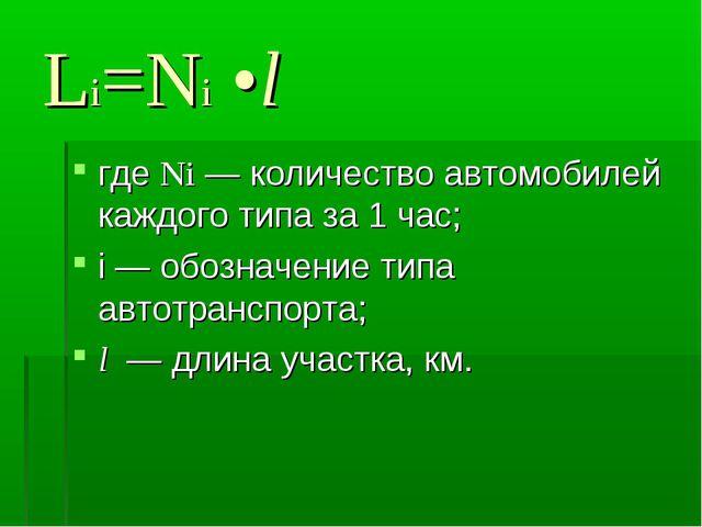 Li=Ni •l где Ni — количество автомобилей каждого типа за 1 час; i — обозначен...