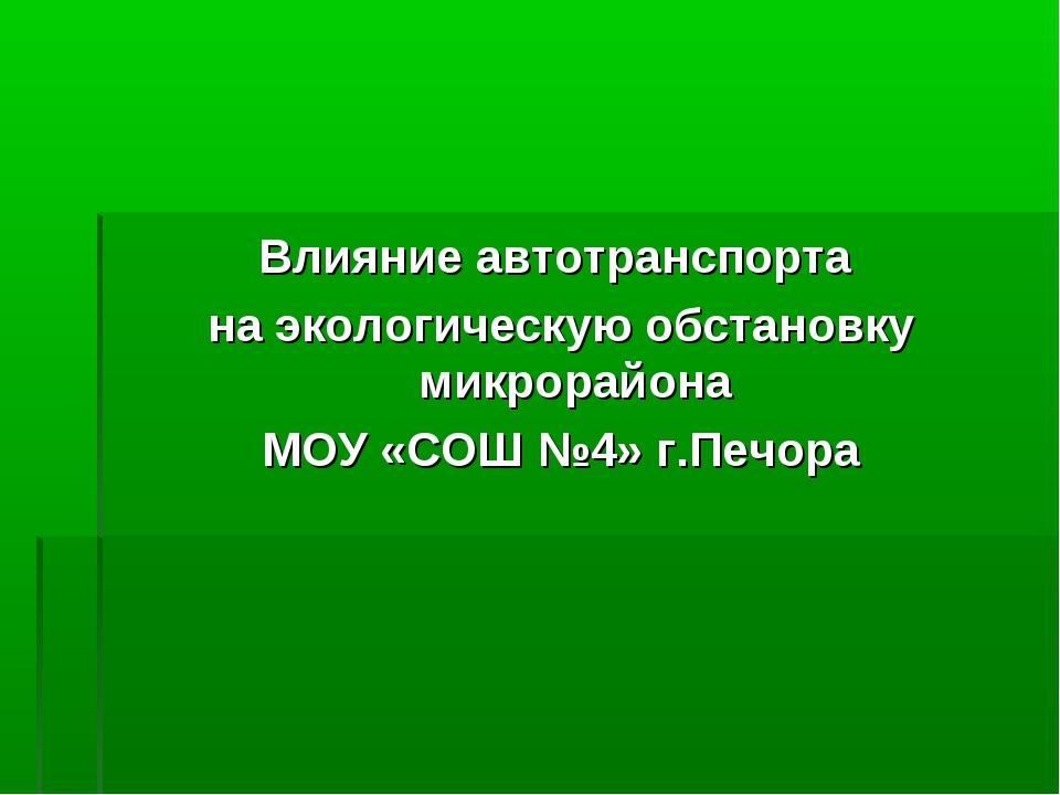Влияние автотранспорта на экологическую обстановку микрорайона МОУ «СОШ №4» г...