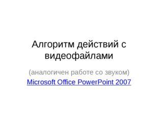 Алгоритм действий с видеофайлами (аналогичен работе со звуком) Microsoft Of