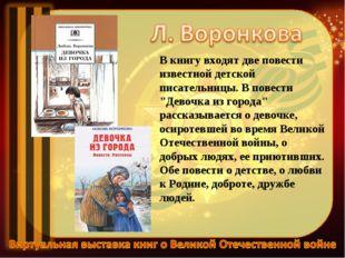 Борис Львович Васильев (р. 1924) ушел на фронт добровольцем в июле 1941 года;
