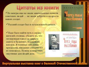 Но венгры еще не знали замечательных качеств советских людей … не знали добро