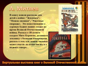 """В книгу вошли рассказы для детей о войне: """"Землянка"""", """"Мешок овсянки"""", """"Ракет"""