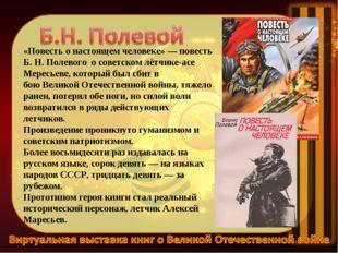 «Повесть о настоящем человеке» — повесть Б. Н. Полевого о советском лётчике-