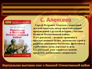 Сергей Петрович Алексеев – известный детский писатель, автор многочисленны
