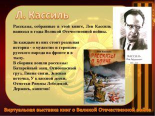 За каждым из них стоит реальная история - о мужестве и героизме русского наро