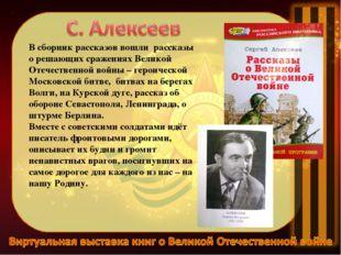 В сборник рассказов вошли рассказы о решающих сражениях Великой Отечественной