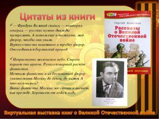 —Фридрих Великий сказал,— повторил генерал,— русских нужно дважды застрели
