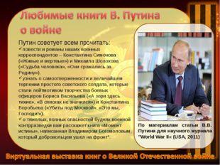Путин советует всем прочитать: повести и романы наших военных корреспондентов