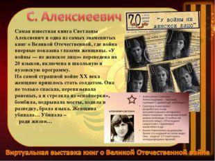 Самая известная книга Светланы Алексиевич и одна из самых знаменитых книг о В