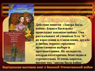 Действие повести «Завтра была война» Бориса Васильева происходит накануне вой