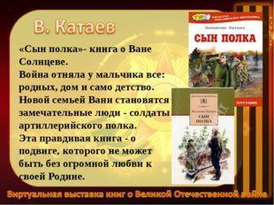 «Сын полка»- книга о Ване Солнцеве. Война отняла у мальчика все: родных, дом