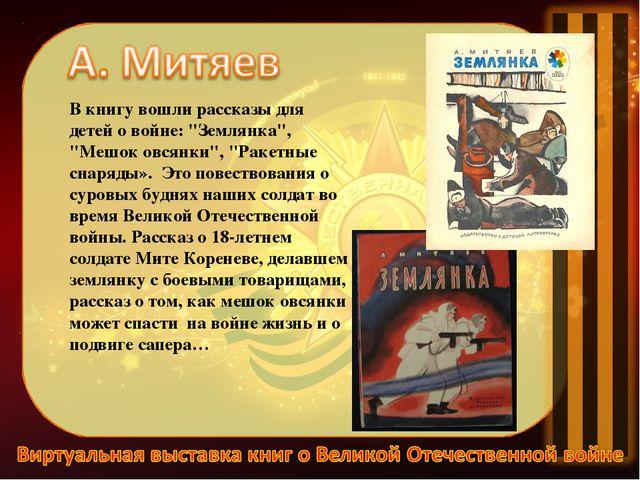 """В книгу вошли рассказы для детей о войне: """"Землянка"""", """"Мешок овсянки"""", """"Ракет..."""