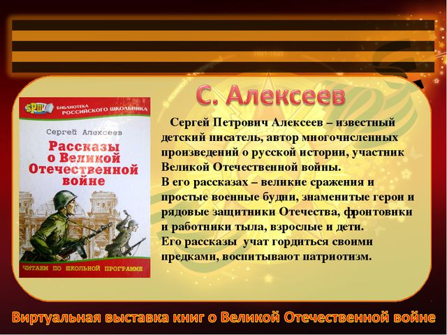 Сергей Петрович Алексеев – известный детский писатель, автор многочисленны...