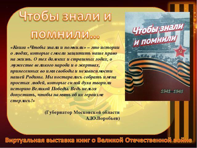 «Книга «Чтобы знали и помнили» – это истории о людях, которые смогли защитить...