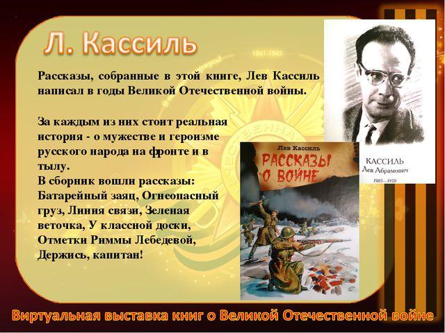 За каждым из них стоит реальная история - о мужестве и героизме русского наро...