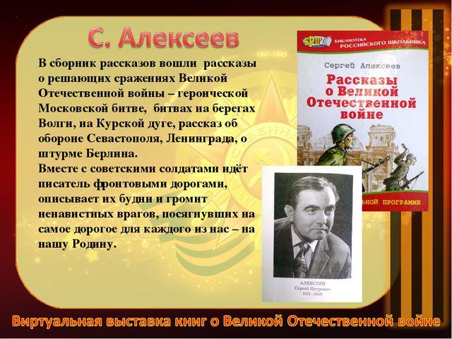 В сборник рассказов вошли рассказы о решающих сражениях Великой Отечественной...